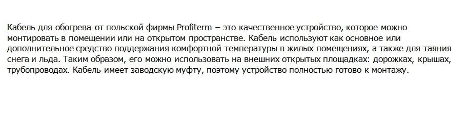 ProfiTherm-140